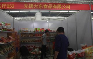 大东食品有限公司参加2019年春季(第81届)山东省糖酒商品交易会