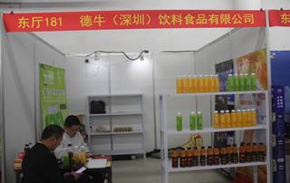 德牛(深圳)饮料食品有限公司亮相第81届山东糖酒会