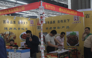 德州沈氏食品有限公司参加2019年春季(第81届)山东省糖酒商品交易会