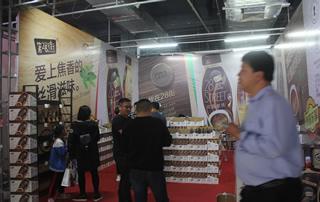 第28街亮相第81届山东糖酒会参加2019年春季(第81届)山东省糖酒商品交易会