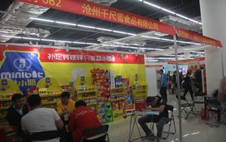 沧州千尺雪食品有限公司参加2019年春季(第81届)山东省糖酒商品交易会