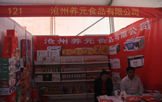 第81届山东糖酒会沧州养元食品有限公司宣传展位
