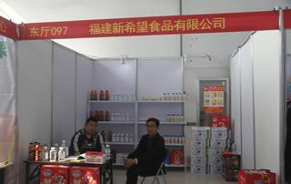第81届山东糖酒会福建新希望食品有限公司宣传展位
