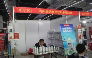 第81届山东糖酒会海南岛屿食品饮料有限公司宣传展位
