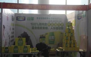 第81届山东糖酒会黄金搭档(华北)运营中心宣传展位