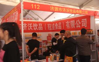 第81届山东糖酒会济源市济沃饮品有限公司宣传展位