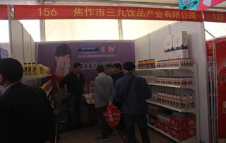 第81届山东糖酒会焦作市三九饮品产业有限公司宣传展位