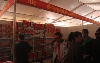 第81届山东糖酒会临沂福美娃食品有限公司宣传展位
