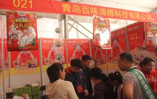 第81届山东糖酒会青岛百味海娜科技有限公司宣传展位