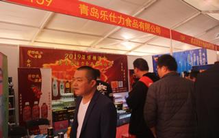 第81届山东糖酒会青岛乐仕力食品有限公司宣传展位