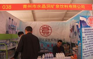 第81届山东糖酒会青州市水晶矿泉饮料有限公司宣传展位