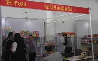 第81届山东糖酒会饶阳县全喜食品厂宣传展位