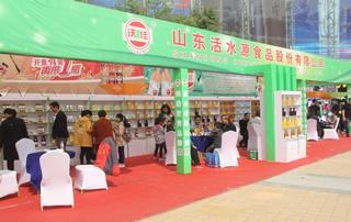 第81届山东糖酒会山东活水源食品股份有限公司宣传展位