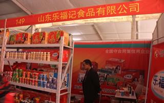 第81届山东糖酒会山东乐福记食品有限公司宣传展位
