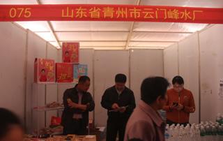 第81届山东糖酒会山东省青州市云门峰水厂宣传展位