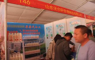 第81届山东糖酒会山东沃尔轩生物科技有限公司宣传展位