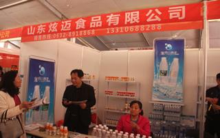 第81届山东糖酒会山东炫迈食品有限公司宣传展位