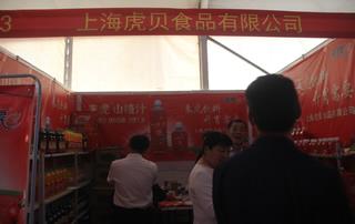 第81届山东糖酒会上海虎贝食品有限公司宣传展位