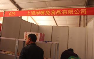 第81届山东糖酒会上海闲嘴兔食品有限公司宣传展位