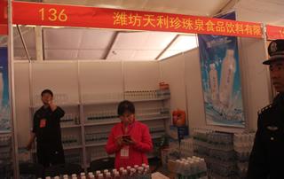 第81届山东糖酒会潍坊天利珍珠泉食品饮料有限公司宣传展位