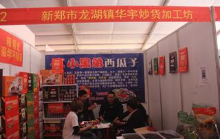 第81届山东糖酒会新郑市龙湖镇华宇炒货加工坊宣传展位