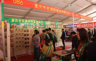 第81届山东糖酒会重庆市圣清阁食品有限公司宣传展位