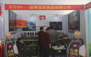 第81届山东糖酒会淄博宝凤食品有限公司宣传展位