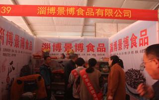 第81届山东糖酒会淄博景博食品有限公司宣传展位