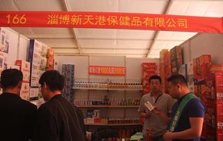 第81届山东糖酒会淄博新天港保健品有限公司宣传展位