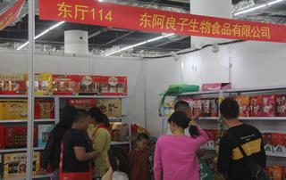 东阿良子圣物食品有限公司参加2019年春季(第81届)山东省糖酒商品交易会