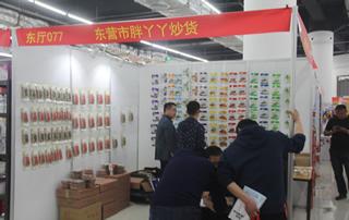 东营市胖丫丫炒货参加2019年春季(第81届)山东省糖酒商品交易会