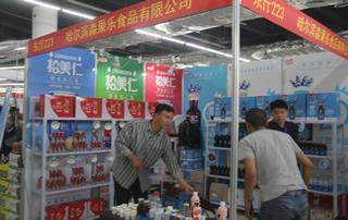 哈尔滨森果乐食品有限公司参加2019年春季(第81届)山东省糖酒商品交易会