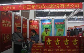 广州王老吉药业股份有限公司参加2019年春季(第81届)山东省糖酒商品交易会