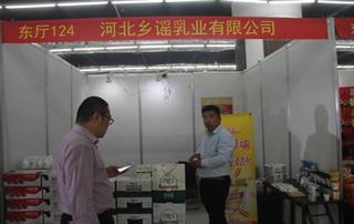河北乡谣乳业有限公司参加2019年春季(第81届)山东省糖酒商品交易会