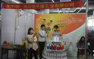 河北怡元康乳业有限公司参加2019年春季(第81届)山东省糖酒商品交易会