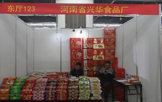 河南省兴华食品厂参加2019年春季(第81届)山东省糖酒商品交易会