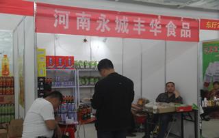 河南永城丰华食品参加2019年春季(第81届)山东省糖酒商品交易会