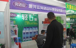 黑龙江完达山沃康食品有限公司亮相第81届山东糖酒会