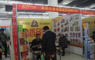 莱芜市鲁香斋食品有限公司参加2019年春季(第81届)山东省糖酒商品交易会