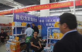 名人轻法苏打水参加2019年春季(第81届)山东省糖酒商品交易会
