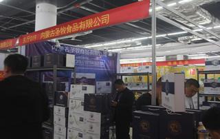 内蒙古圣牧食品有限公司亮相第81届山东糖酒会