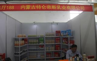 内蒙古特仑帝斯乳业有限公司亮相第81届山东糖酒会
