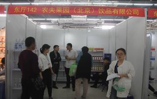 农夫果园(北京)饮品有限公司参加2019年春季(第81届)山东省糖酒商品交易会