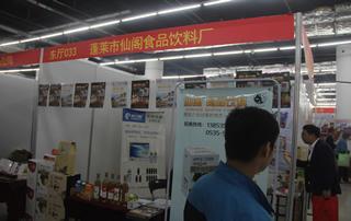 蓬莱市仙阁食品饮料厂参加2019年春季(第81届)山东省糖酒商品交易会