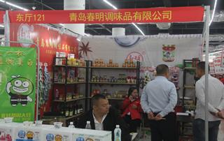 青岛春明调味品有限公司参加2019年春季(第81届)山东省糖酒商品交易会