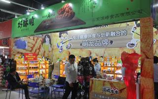 山东滨崎食品有限公司亮相第81届山东糖酒会