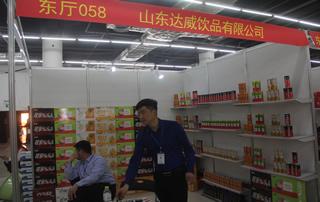 山东达威饮品有限公司参加2019年春季(第81届)山东省糖酒商品交易会