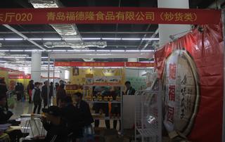 青岛福德隆食品有限公司(炒货类)参加2019年春季(第81届)山东省糖酒商品交易会