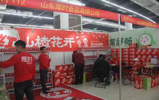 山东厚时食品有限公司参加2019年春季(第81届)山东省糖酒商品交易会