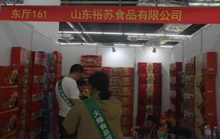 山东裕苏食品有限公司亮相第81届山东糖酒会